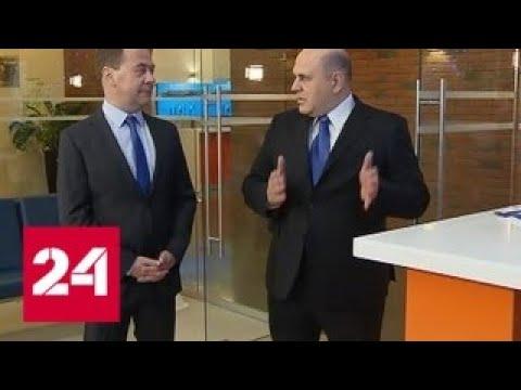 На совещании у премьера Михаил Мишустин рассказал о системе налогового мониторинга - Россия 24