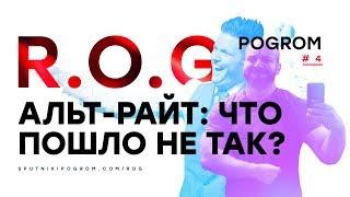R.O.G. Pogrom #4 — Альт-райт: что пошло не так?