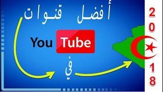 أفضل 10 قنوات يوتيوب بالجزائر 2018 Top 10 YouTubers in Algeria
