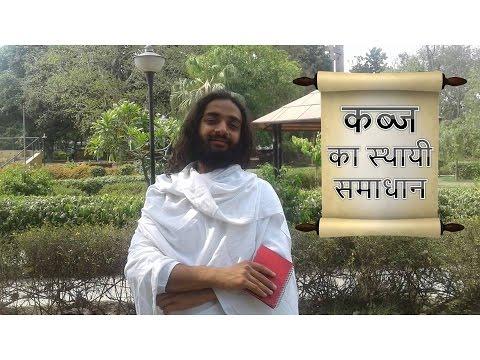 Permanent Solution of Constipation - Nityanandam Shree