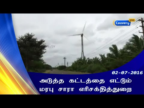 Time for renewable energy | Cauvery News