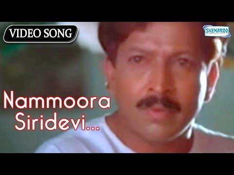 Nammoora Siridevi - Kunthi Puthra - Vishnuvardhan - Sonakshi - Kannada Hit Song