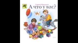 Сергей Михалков ''А что у вас?''