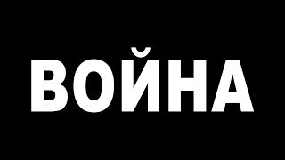Россия объявила войну Украине. Путин начал войну