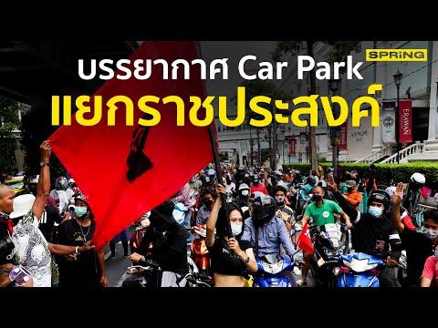 #ม็อบ15สิงหา บรรยากาศ #CarPark แยกราชประสงค์ l SPRiNG