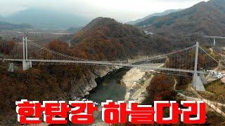 한탄강 하늘다리, 4K드론영상, 경기도여행, 한국여행,…