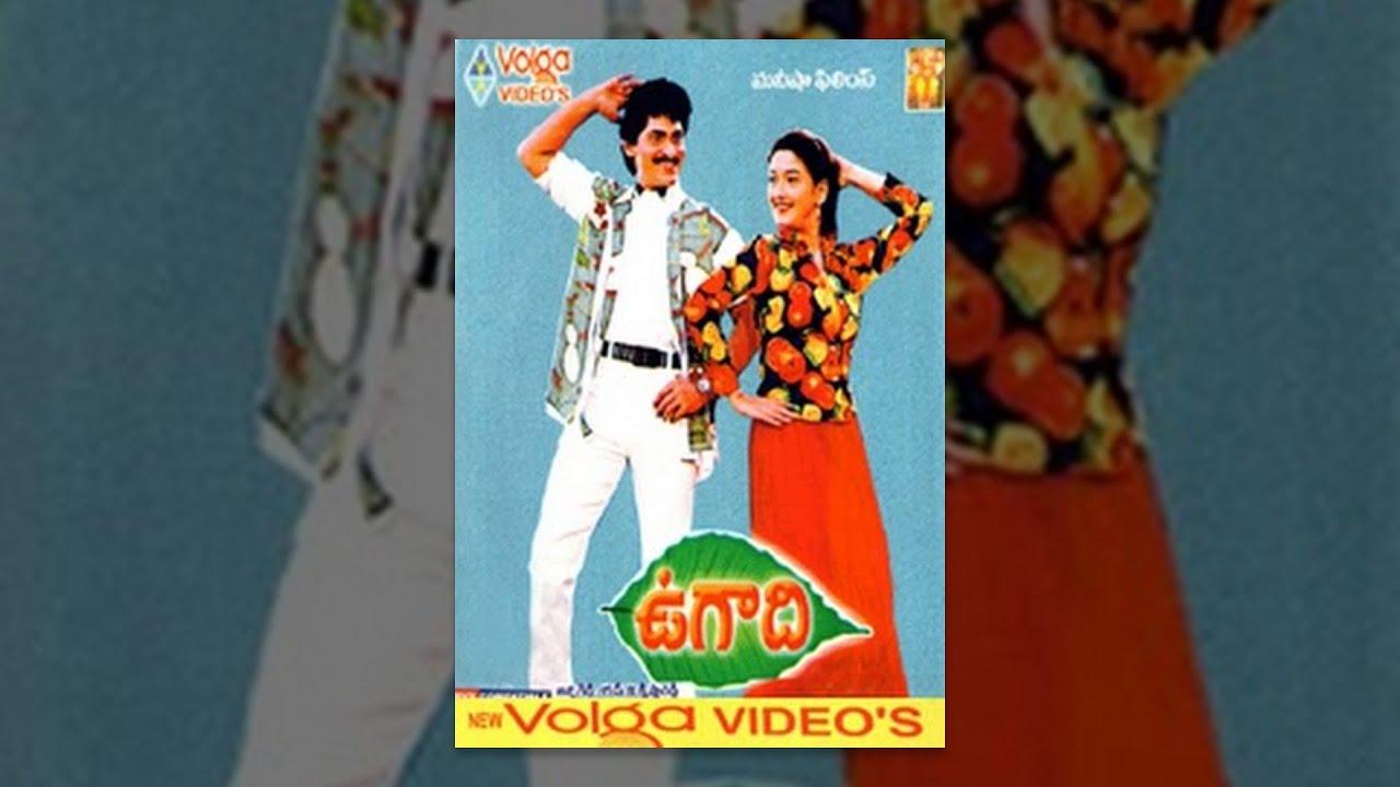 Ugadi Full Movie - S V Krishna Reddy, Laila - HD