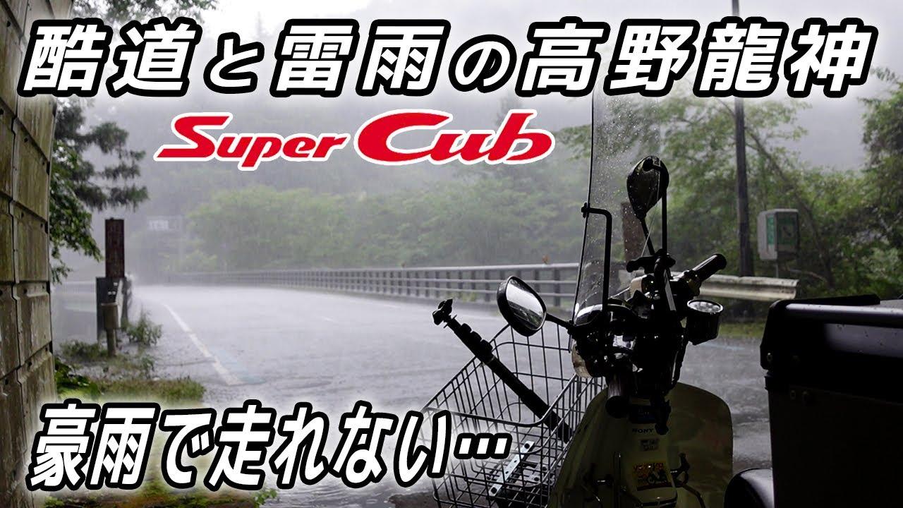絶妙タイミングでゲリラ豪雨!【スーパーカブ】酷道と雷雨の高野龍神②【モトブログ】原付二種ツーリング SuperCub Touring in Japan
