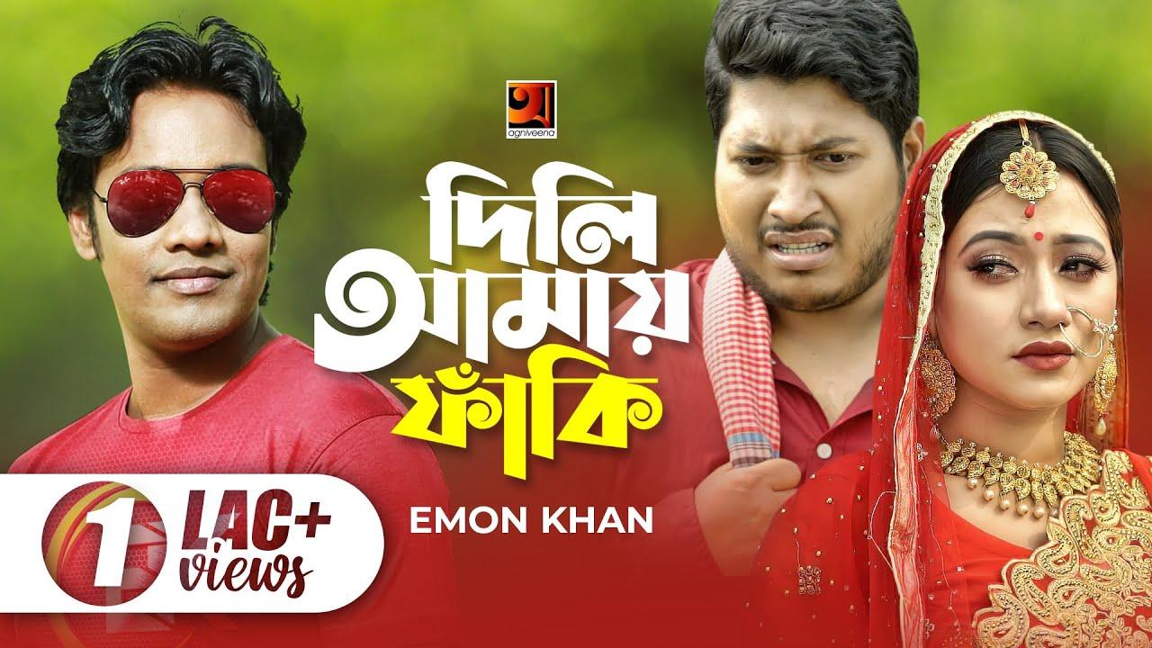 Dili Amay Faki | দিলি আমায় ফাঁকি | Emon Khan | Bangla Song | Music Video 2021