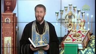 Читаем Евангелие вместе с Церковью. 16 февраля 2020