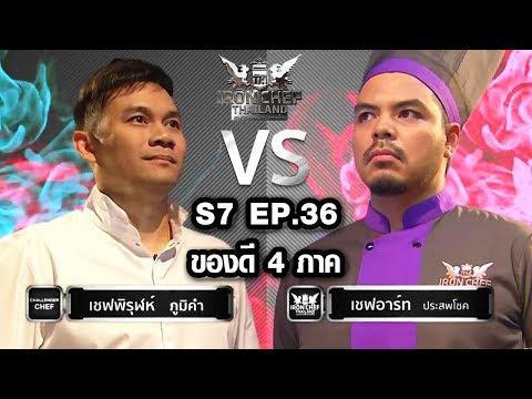Iron Chef Thailand - S7EP36 เชฟพิรูฬร์ Vs เชฟอาร์ท [เห็ดเผาะ,กุ้งแม่น้ำ,ไข่มดแดง,สตอ]