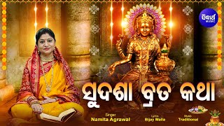 Sudasha Brata Katha - (Video) Maa Laxmi Puja ସୁଦଶା ବ୍ରତ କଥା | Namita Agrawal | Sidharth Music