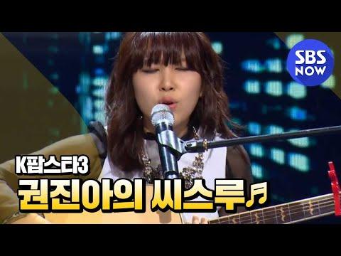 SBS [KPOPSTAR3] - TOP8 결정전, 권진아의 '씨스루'
