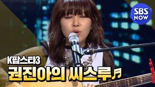 SBS [KPOPSTAR3] - TOP8 결정전, 권진아의 '씨스루' Mp3