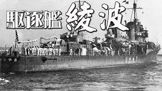 駆逐艦「綾波」燦然と輝く大武勲、黒豹の二つ名の如く闇夜の海上を疾走