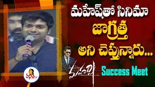 Director Anil Ravipudi Marvellous Speech At Maharshi Movie Success Meet | Mahesh Babu | Vanitha TV
