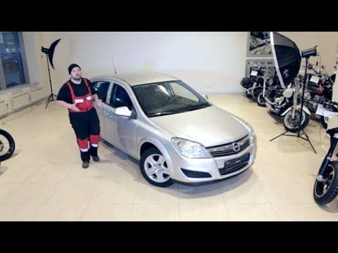 Opel Astra H. Стоит ли брать? | Подержанные автомобили