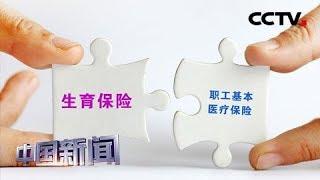 [中国新闻] 生育险与职工医保合并实施影响几何?| CCTV中文国际