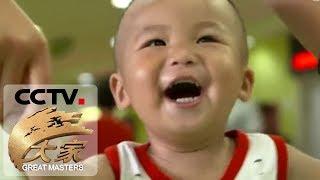 《大家》 20190703 守护儿童健康| CCTV科教