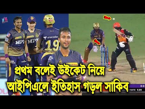 আইপিএলে সাকিবের ম্যাজিক শুরু! প্রথম বলেই উইকেট নিয়ে নতুন ইতিহাস গড়ল সাকিব।Shakib Wicket KKR 2021 IPL