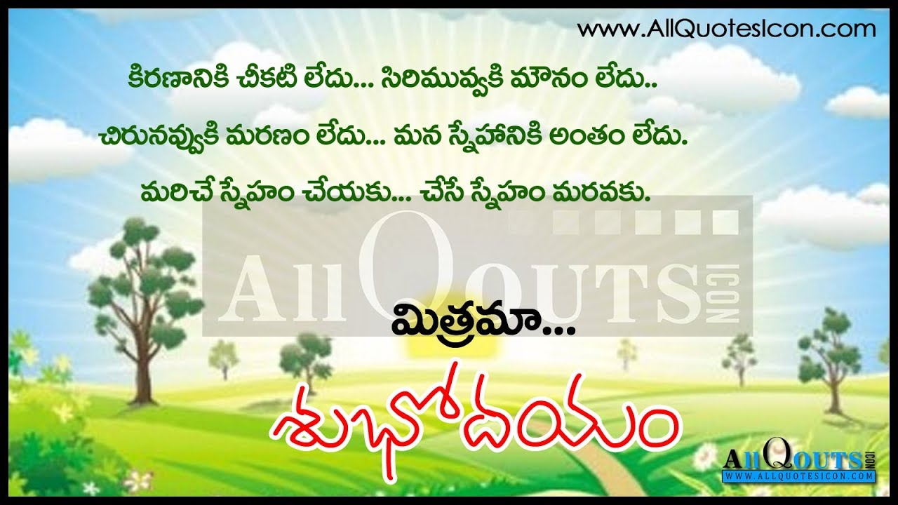 Beautiful Good Morning Quotes In Telugu For Friend Good Morning
