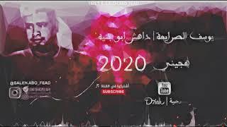 هجيني 2020 - يوسف الصرايعه و داهش ابو بنيه جديد جديد ناررر