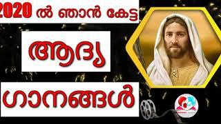 2020 ൽ ഞാൻ കേട്ട ആദ്യ ക്രിസ്തീയ ഗാനങ്ങൾ  # christian devotional songs malayalam 2020