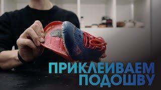 Как правильно приклеить подошву кроссовка. Ремонт обуви!