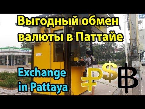 Как и где выгодно обменять деньги в Паттайе? Мой опыт обмена рублей и долларов на баты