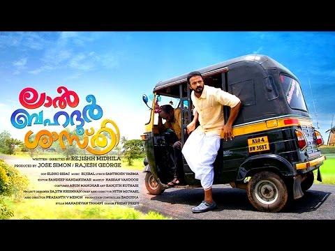 Lal Bahadur Shastri Malayalam Movie by Rejishh Midhila Ft. Jayasurya, Nedumudi Venu, Aju Varghese