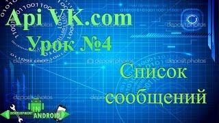 Android обучение. API vk.com Урок #4 Список сообщений Development in android