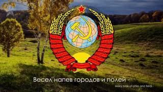People's anthem of the Soviet Union - 'Жить стало лучше, жить стало веселей!' [Eng subs]