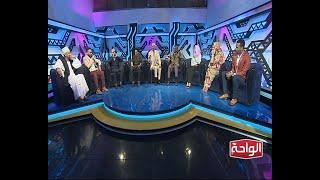 اغاني و اغاني 2020 - حلقة عيد الفطر