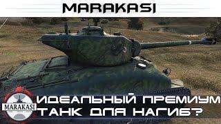 Идеальный премиум танк для нагиба и фарма или очередная туфта? World of Tanks