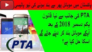 Which Mobile Phones Will be Blocked After December 2018 in Pakistan.PTA New Policy