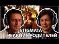 РЕАКЦИЯ РОДИТЕЛЕЙ 3 STIGMATA mp3