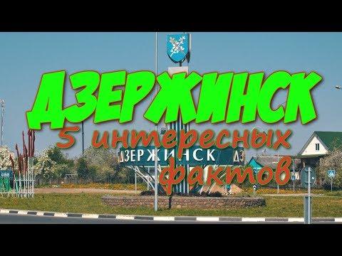ДЗЕРЖИНСК. 5 ФАКТОВ о городе. [5 Interesting Facts About Dzerzhinsk]