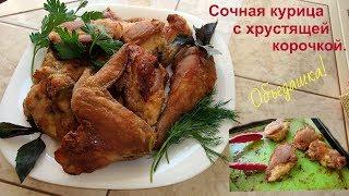 Классный рецепт вкусной курицы с хрустящей корочкой в духовке. Объедение!