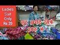 Ladies Suit Wholesale Market I Ladies Suit Just 20 Rs I लेडीज सूट सिर्फ 20रु