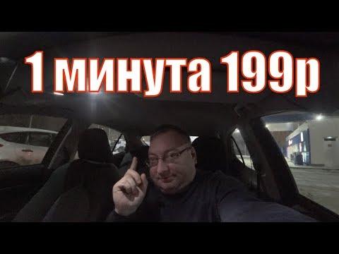 50 000 за неделю. Понедельник. Работы в Яндекс такси нет. Скучная смена/StasOnOff