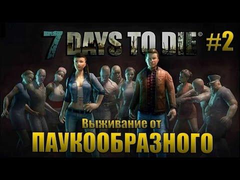 Секреты выживания в 7 Days to Die (4.1)| Руководство по крафту (топор,дверь и т.д.) | Прохождение #2