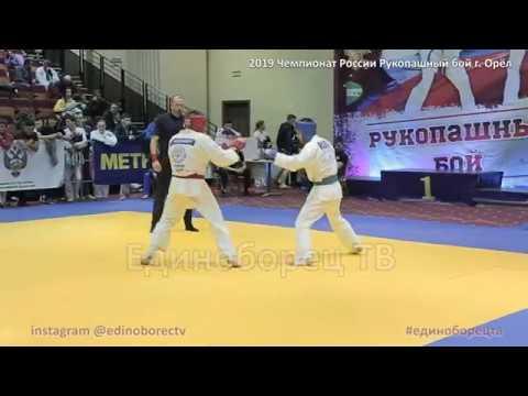 2019 Рукопашный бой полуфинал -60 кг КОСТАРЕВ - КАЗЫГАШЕВ Чемпионат России Орёл
