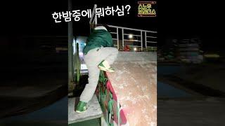 눈온날 스케이트 보드 파크에서 한밤중에 스노우보드 타기…