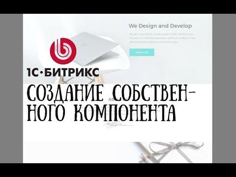 Создание сайта на 1С-Битрикс. 7. Разработка собственного компонента.