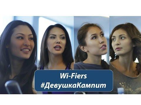 Wi-Fiers - Девушка кампит