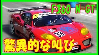 フェラーリサウンド 360 N GTオールドピュアF1 HillClimb, drift,engine swaps,Car-crazy