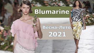 Blumarine Нежный шелк мягкий кашемир атласные сапоги с бахромой босоножки Мода весна лето 2021
