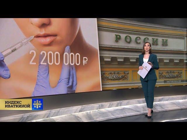 ЦБ тратит деньги налогоплательщиков на пухлые губы, сковороду за 1,8 млн и джакузи
