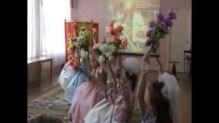Танец с цветами для любимых мам.(Девочки детсада