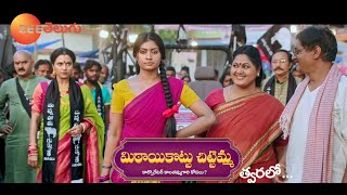 Mithai Kottu Chittemma Launch Promo - Brand New Serial - Anjana - Coming Soon - ZEE Telugu